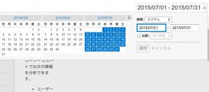 スクリーンショット 2015-08-31 16.50.49