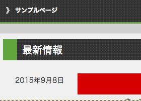 スクリーンショット 2015-09-08 19.18.15